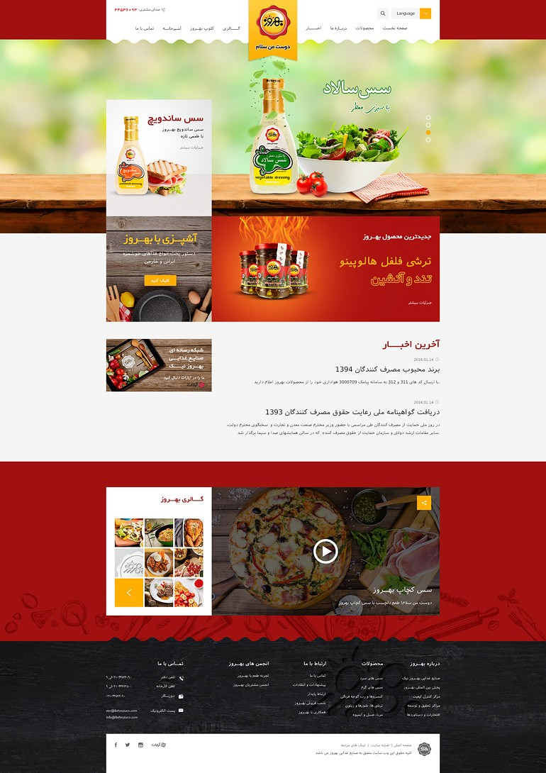 طراح سایت بهروز