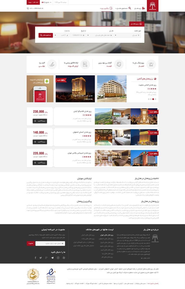 طراح سایت هتل یار