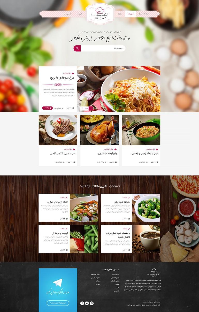 طراح سایت ایرانیان شف