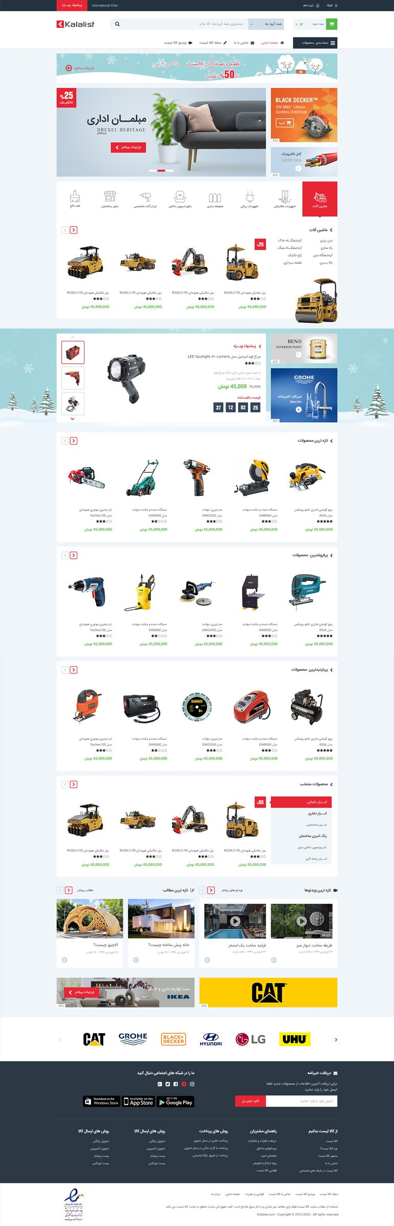 طراح سایت کالا لیست