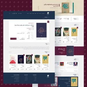 طراح سایت نشر پایا