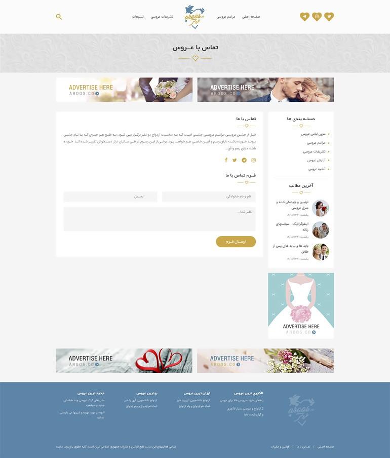 طراح سایت عروس