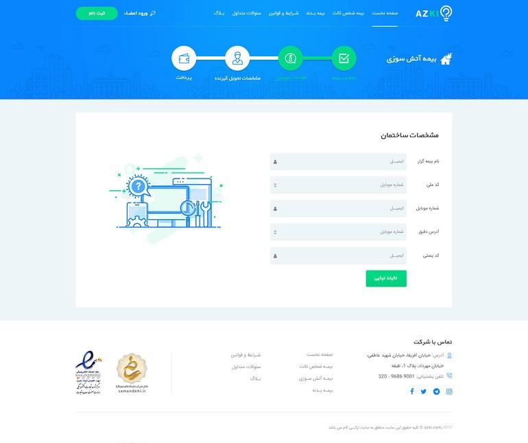 طراحی سایت ازکی؟