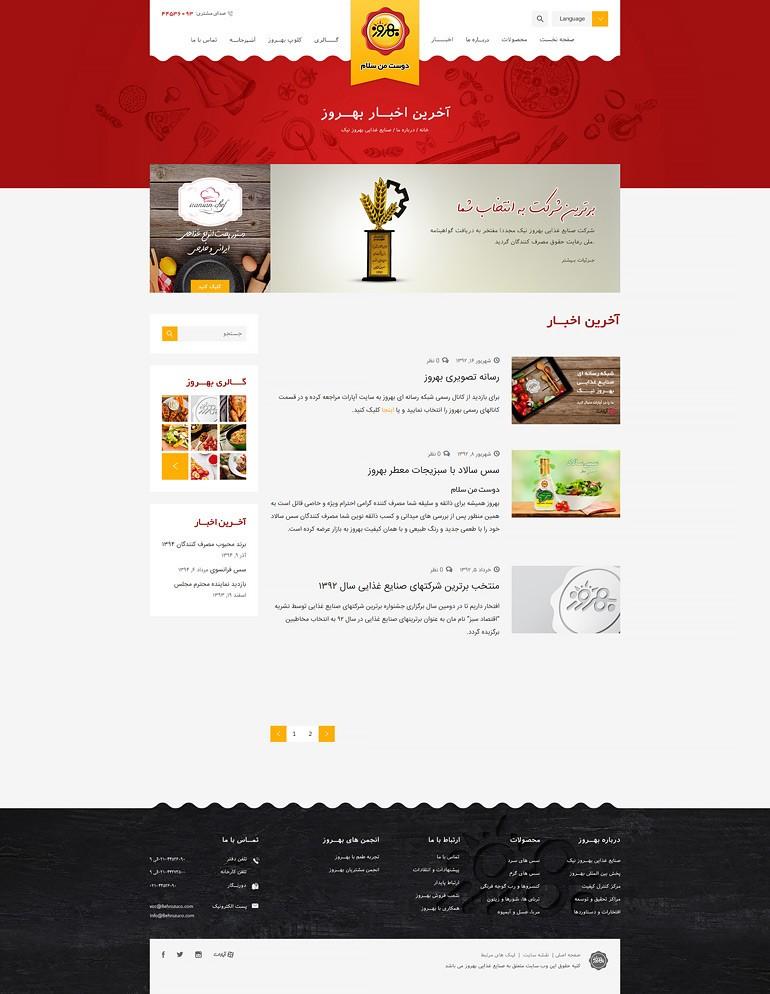 طراحی سایت بهروز