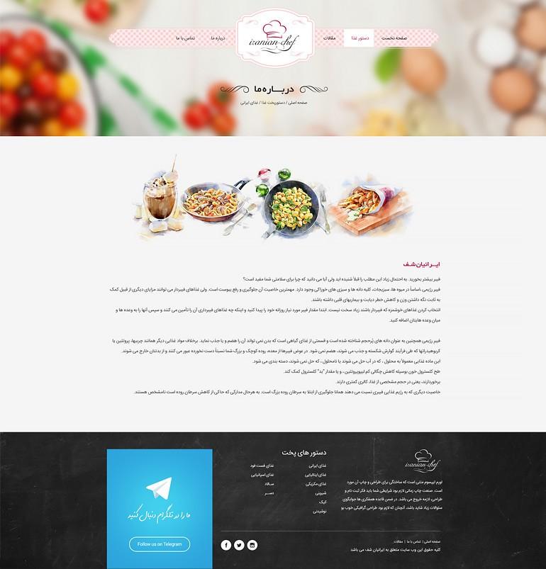 طراحی سایت ایرانیان شف