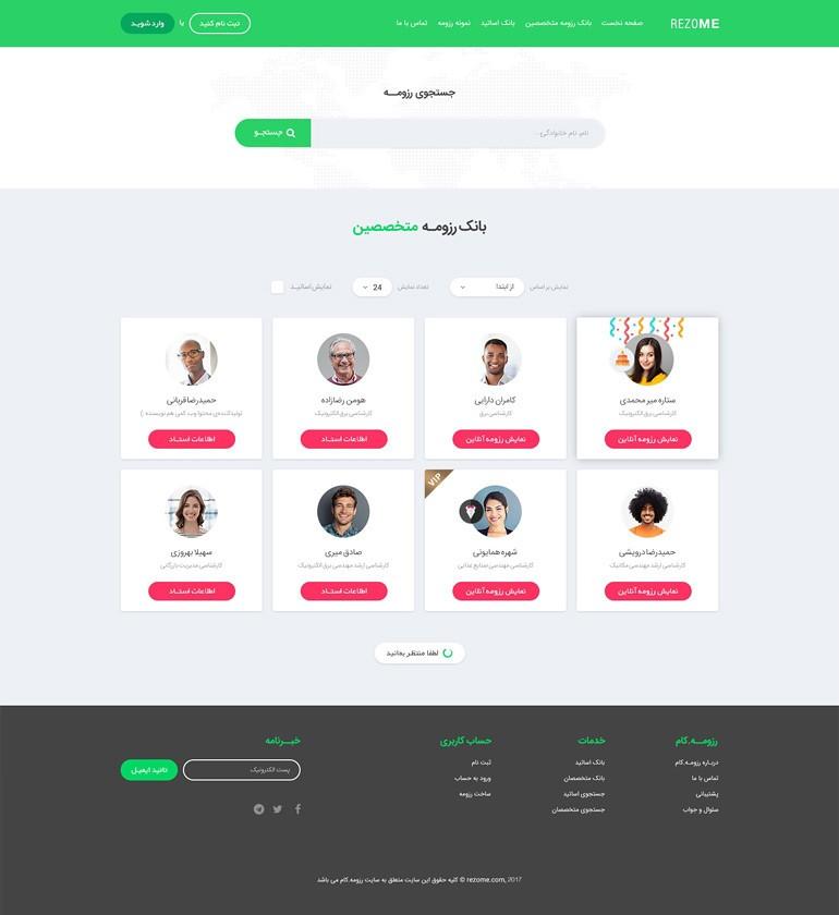 طراحی سایت رزومه