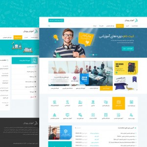 طراحی سایت آموزش پورتال